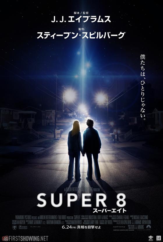 Super 8 deSteven Spielberg y J J Abrams