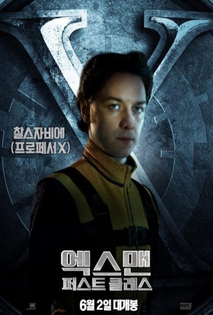 X-Men Primer Generación