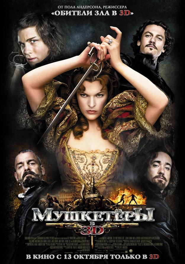 los tres mosqueteros poster ruso