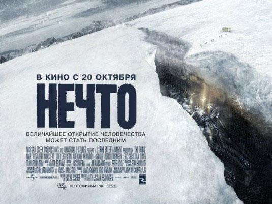 Poster Ruso La Cosa del Otro Mundo