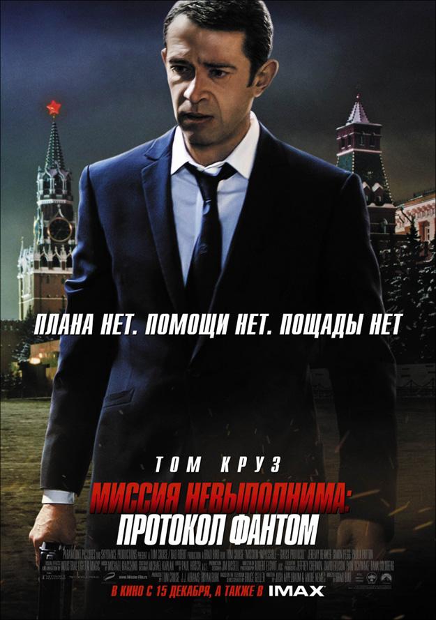 Vladimir Mashkov mision imposible