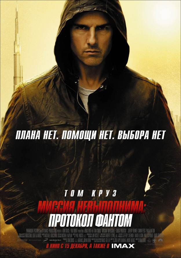 ethan hunt mision imposible