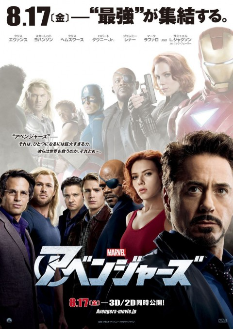 avengers japon poster