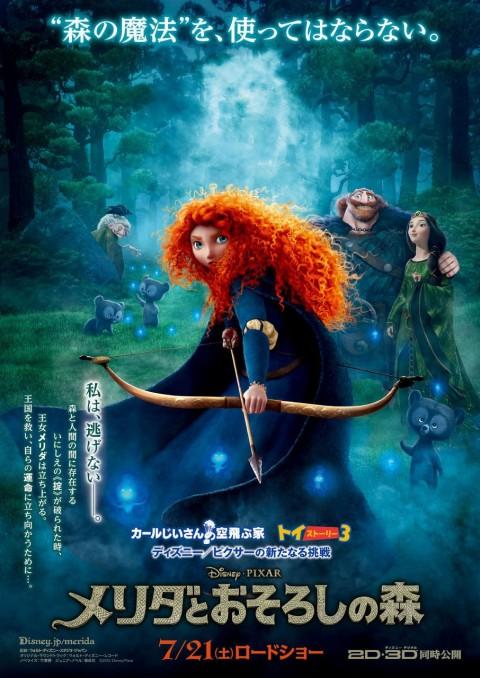 valiente poster japones