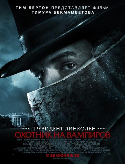 abraham lincoln cazador vampiros ruso