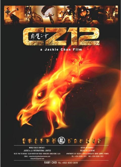 zodiaco chino pelicula poster