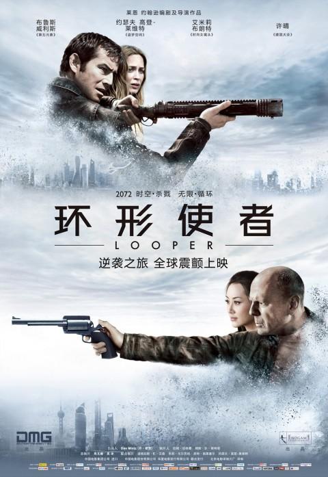 asesino futuro poster internacional 2