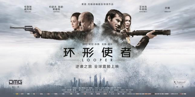 asesino futuro poster internacional china