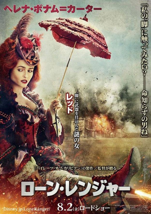 red el llanero solitario poster japones
