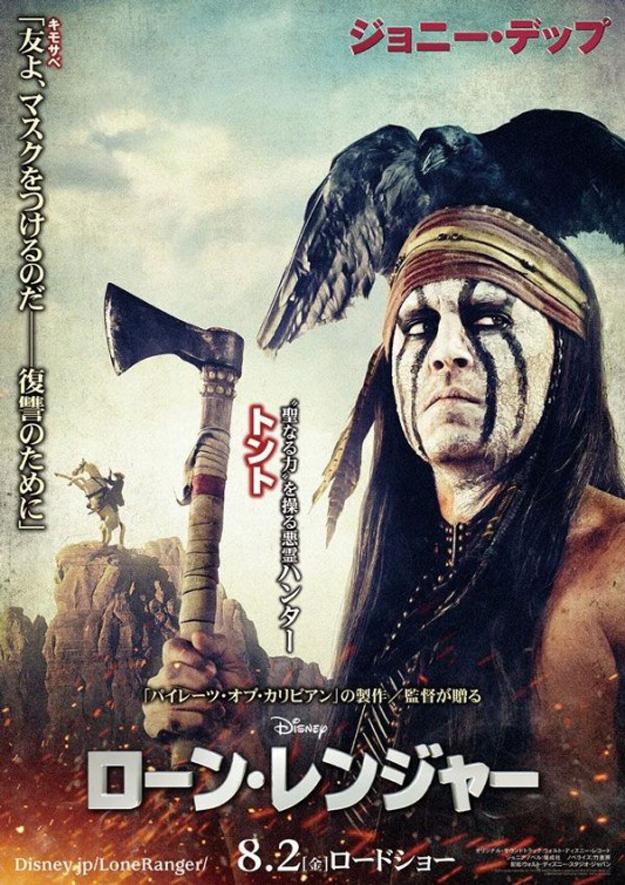 toro el llanero solitario poster japones
