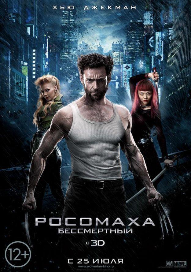 wolverine inmortal poster internacional