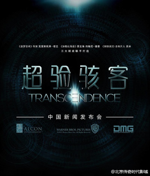 transcendence international promo poster
