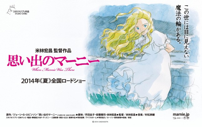 When Marnie Was There studio ghibli