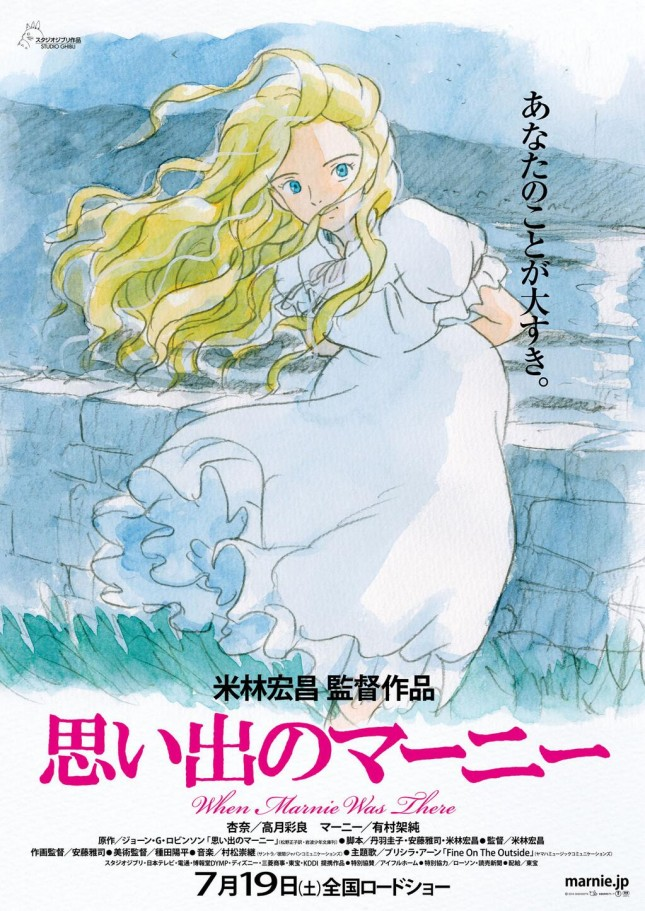 when marnie was here poster
