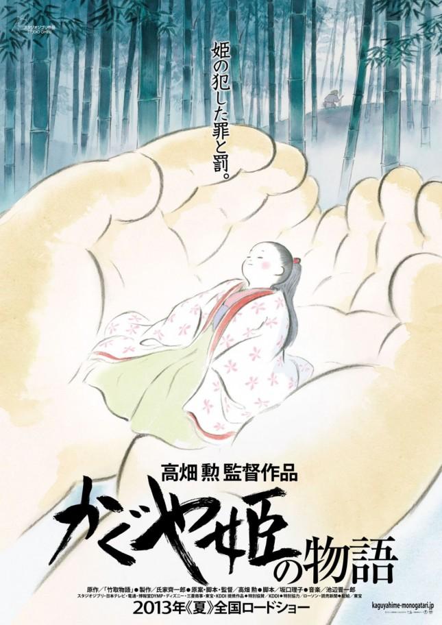 poster The Tale of Princess Kaguya