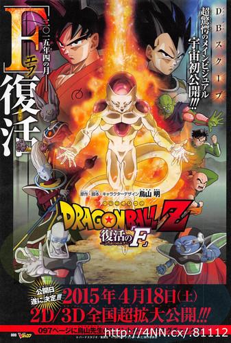Dragon Ball Z Fukkatsu