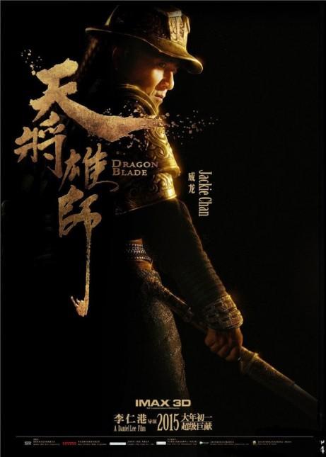 dragon blade character poster