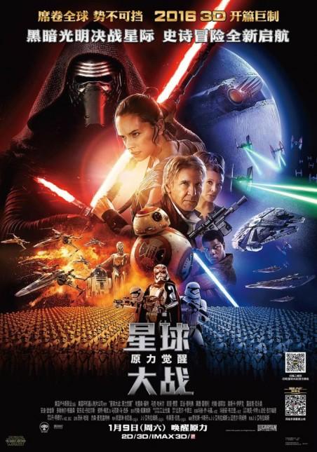star wars despertar fuerza poster china