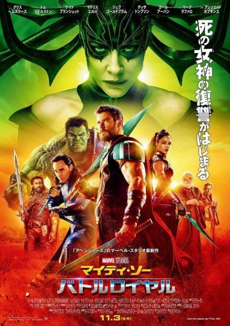 thor-ragnarok-international-poster-700x990